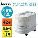 KAZ 気化式加湿器 KCM6013A【加湿器 業務用加湿器フィルター 口コミ】