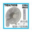 *テクノス/DCモーター壁掛け扇風機 KI-DC366【扇風機 送風機 サーキュレーター 首振り エコ節電 フィルター オススメ! シンプル比較激安通販】