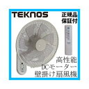 テクノス TEKNOS DCモーター 壁掛け扇風機 KI-D...