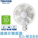 テクノス 壁掛け扇風機 KI-W289【メカ式扇風機】