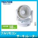 テクノス TEKNOS フルリモコンサーキュレーター ホワイト SAK-260W 【上下左右首振り 小型送風機 空気循環機 節電】