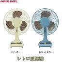 【あす楽/】アピックス レトロ扇風機 AFR-170【扇風機 卓上 コンセント】