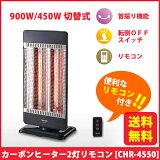 *テクノス/カーボンヒーター 2灯 CHR-4550。【暖房ヒーター 電気ヒーター おしゃれ 小型 省エネ あったか】