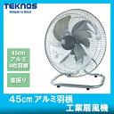 テクノス TEKNOS 45cmアルミ羽根工業扇風機 KG-...