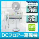 テクノス TEKNOS フルリモコン立体送風 DCフロアー扇...