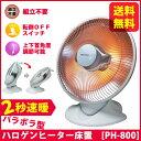 *テクノス/パラボラ型 ハロゲンヒーター PH-800。【暖房ヒーター 電気ヒーター おしゃれ】