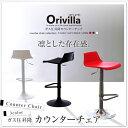 ガス圧昇降式カウンターチェア【-Orivilla-オリビラ】【メーカー直送品・代引き不可】