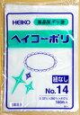 ヘイコーポリ袋 03 No.14 透明100枚入×10パック 化粧箱売り