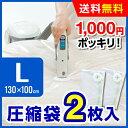【1000円ポッキリ 送料無料】布団圧縮袋 130×100サイズ 2枚入