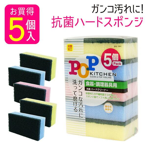 キッチンスポンジハード5個入り抗菌タイプ食器用スポンジハードタイプ台所スポンジ食器洗いスポンジスポン