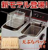 【3年保証付き】電気フライヤー FL-DS6W 2槽式 ミニフライヤー 業務用フライヤー 卓上フライヤー 厨房機器