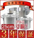 【3年保証】 アルミ寸胴鍋25cm アルミ製 アルミ寸胴鍋 ...