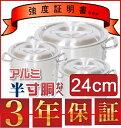 【3年保証】 アルミ半寸胴鍋24cm アルミ製 アルミ半寸胴鍋 アルミ鍋 蓋付き 業