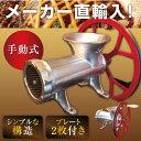 【訳あり:キズあり・箱汚れ】ミートチョッパー MT-32 3...