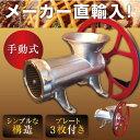 ミートチョッパー MT32型 【味噌ひき機】【ミンチ機】【肉挽き機】【豆挽き器】【ミートミンサー】【手動式】【業務用】【調理器具】【あす楽】【即日配送】