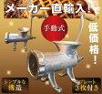 ミートチョッパー MT12型 【味噌ひき機】【ミンチ機】【肉挽き機】【豆挽き器】【ミートミンサー】【手動式】【業務用】【調理器具】【あす楽】【即日配送】