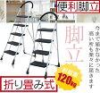 5段脚立 XB-5 脚立 はしご 作業台 ホームステップ ふみだい 梯子 きゃたつ 大掃除 業務用 折り畳み式脚立