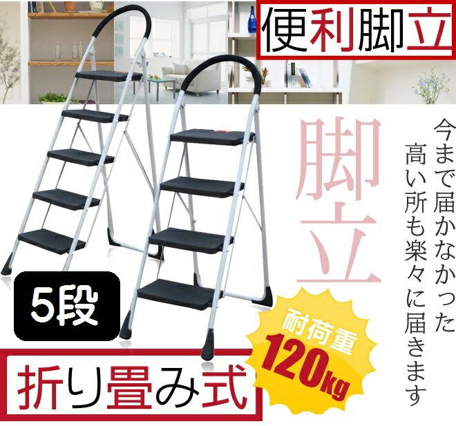 5段脚立 XB-5 脚立 はしご 作業台 ホームステップ ふみだい 梯子 きゃたつ 大掃除…...:kainets:10000548