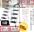 5段脚立 XB-5 脚立 はしご 作業台 ホームステップ ふみだい 梯子 きゃたつ 大掃除 業務用 折り畳み式脚立5段脚立 XB-5 脚立 はしご 作業台 ホームステップ ふみだい 梯子 きゃたつ 大掃除 業務用 折り畳み式脚立