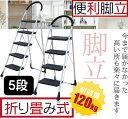 5段脚立 XB-5 脚立 はしご 作業台 ホームステップ ふみだい 梯子 きゃたつ 大掃除 業務用 折り畳み式脚立5段脚立 XB-5 脚立 はしご 作業台 ホー...