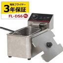 【3年保証】電気フライヤー FL-DS6 ミニフライヤー 卓上フライヤー 厨房機器 あす楽 【即日出