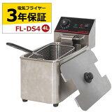 【】 電気フライヤー FL-DS4 ミニフライヤー 業務用フライヤー 卓上フライヤー