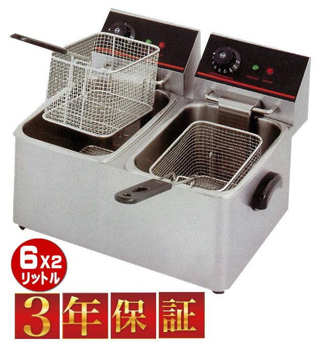 3年保証電気フライヤーFL-DS6W6L二槽式ミニフライヤー卓上フライヤー厨房機器フライヤー業務用フ