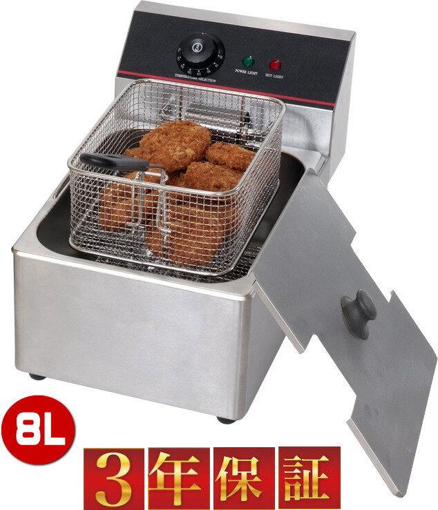3年保証電気フライヤーFL-DS88L一槽式ミニフライヤー卓上フライヤー厨房機器フライヤー業務用フラ