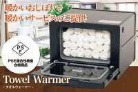 タオルウォーマー、タオル蒸し器、おしぼりウォーマーおしぼり蒸し器ホットボックス
