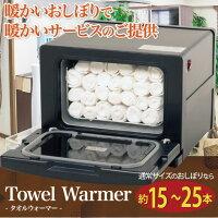 【新品】タオルウォーマー、タオル蒸し器、おしぼりウォーマー