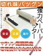 ショッピングOffice A4サイズ ペーパーカッター、裁断機 業務用 事務・オフィス用品 大型 DS-858A4【05P27May16】