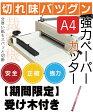 A4サイズ ペーパーカッター、裁断機 業務用 事務・オフィス用品 大型 DS-858A4【02P29Aug16】