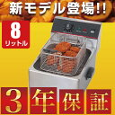 【3年保証】【送料無料】電気フライヤーFL-DS8 ミニフラ...