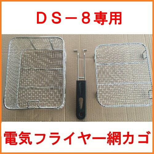 送料無料FL-DS8専用網カゴ電気フライヤーミニフライヤー卓上フライヤー厨房機器あす楽即日出荷/フラ