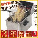 【3年保証】【送料無料】電気フライヤー FL-DS4 ミニフ...