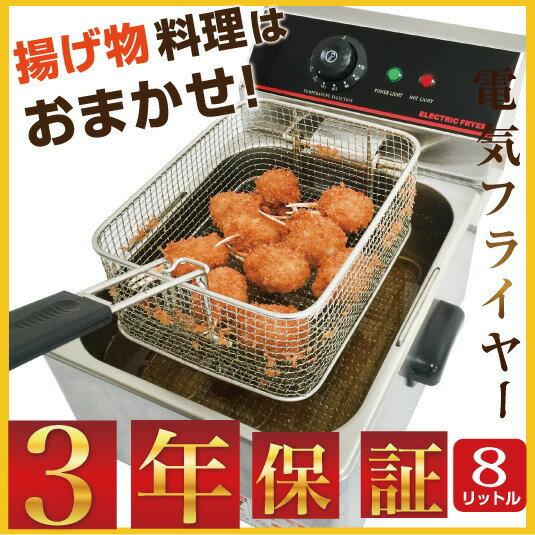 3年保証送料無料電気フライヤーFL-DS8ミニフライヤー卓上フライヤー厨房機器あす楽即日出荷/フライ