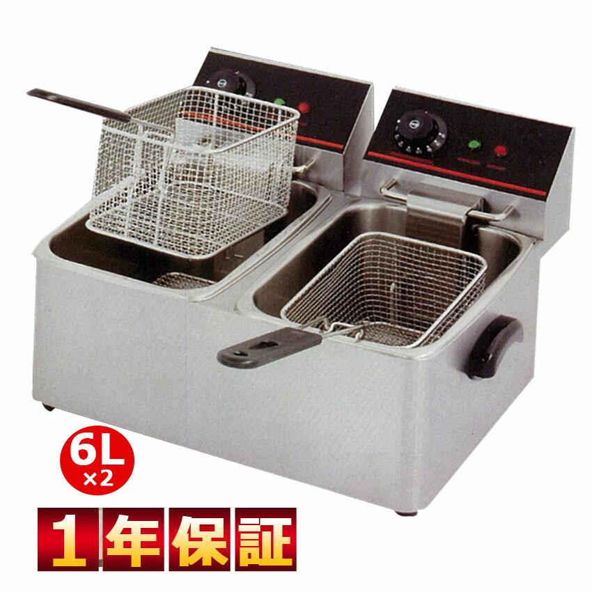 3年保証送料無料電気フライヤーFL-DS6Wミニフライヤー卓上フライヤー厨房機器あす楽6L×2槽式フ