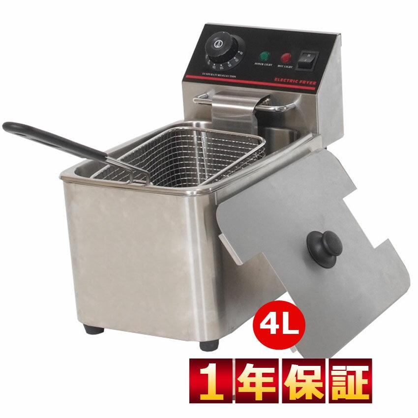 3年保証送料無料電気フライヤーFL-DS4ミニフライヤー卓上フライヤー厨房機器あす楽即日出荷/フライ