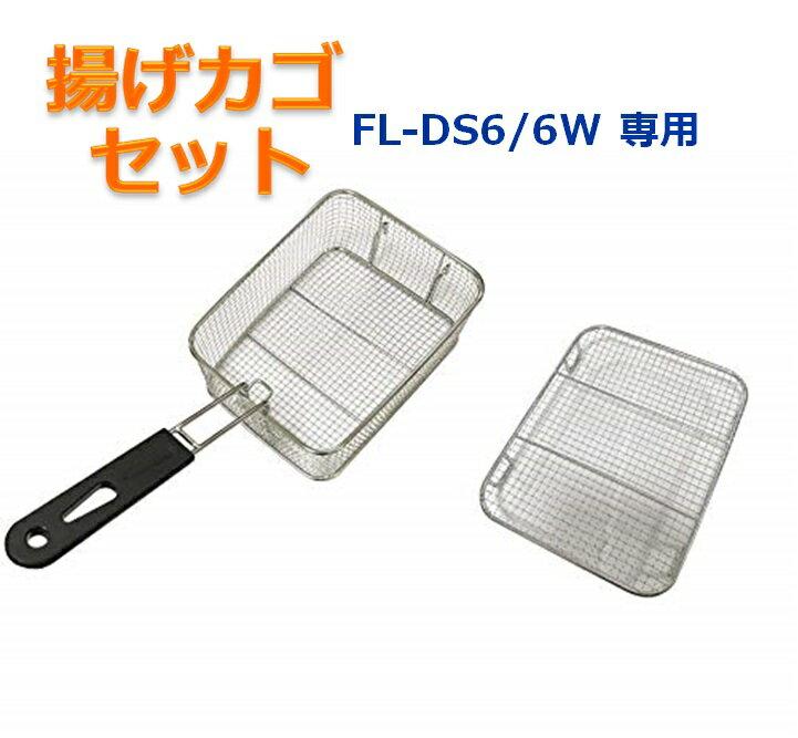 送料無料FL-DS6/6w専用揚げカゴ網カゴ電気フライヤーミニフライヤー卓上フライヤー厨房機器あす楽