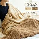 毛布 2枚合わせ シングル ブランケット ふわふわ 柔らかくて暖かく 滑らかな肌心地 洗える 秋は1枚で、冬はお布団と一緒に