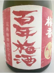 【明利酒類】梅香 百年梅酒 〜完熟梅仕込み〜 ...の紹介画像3
