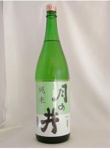 月の井(日本酒)