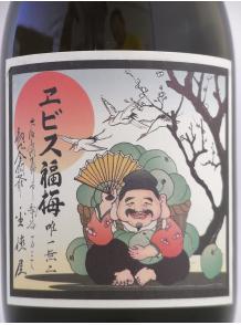●【河内ワイン】エビス福梅 720ml 12.4度の紹介画像2