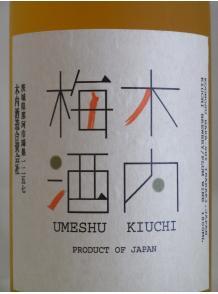 ●【木内酒造】木内梅酒 1.8L 14.5度の紹介画像2
