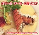 冷凍UHPオマール海老 テール 5尾小分けパック えび エビ 尾 カナダ産 高級食材 ハイプレッシャー