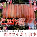 【刺身用】かにしゃぶ 一番足 14本入で250g【かに 蟹 カニ さしみ 鍋 しゃぶしゃぶ 生 安】【10P05Nov16】