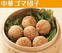 中華胡麻団子 6kg (20g×15個)×20PC入り ごま...