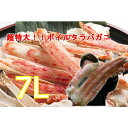 超特大!ボイルタラバガニ 7Lサイズ 約1.4kg【かに カニ 蟹 足 安】【10P05Nov16】