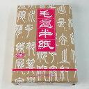 毛辺半紙 M401 1000枚 中国半紙 『書道用紙 書道半紙 書道用品』