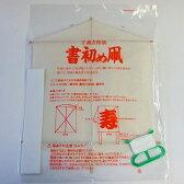 手漉き和紙 書初め凧セット 六角形